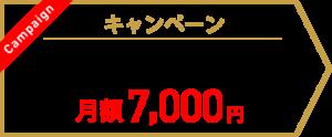 契約期間なし!安心の生涯保証!全身脱毛53カ所月額7,000円