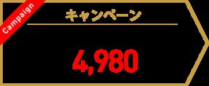 全身10部位脱毛し放題プラン月額4,980円