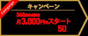 360度全身脱毛・・顔も、うなじも、VIOも月3,000円でスタート V+ワキが通い放題で50円